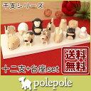 ポレポレ polepole ( ぽれぽれ ) えと シリーズ 十二支 + 台座 セット 木製 置き物  【RCP】.