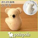 ポレポレ polepole ( ぽれぽれ ) ぽれぽれ動物 コアラ 【RCP】.