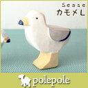 ぽれぽれ polepole シーズ Seas / カモメ L .