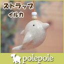 ぽれぽれ polepole ぽれぽれストラップ イルカ 【RCP】.