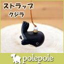 ぽれぽれ polepole ぽれぽれストラップ クジラ ( ...