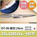 【 プレゼント付 】 GLOBAL-IST / グローバル イスト 包丁 IST-06 柳刃 刺身包丁 24cm ( 魚 魚介 ) 右利き用 左利き用の2種 【あす楽】.