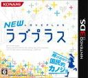 (メール便送料無料)(3DS)NEWラブプラス(新品)(生産待ち)