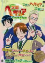 (PSP)学園ヘタリア Portable(限定版)(メール便発送不可)(新品) (2011年3月24日発売)