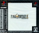 (PS) Final Fantasy 9 (アルティメットヒッツ) (email service shipment impossibility) (new article) (tomorrow easy correspondence)