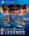 (メール便送料無料)(PS4)World of Warships: Legends(新品)(取り寄せ)