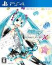 (メール便送料無料)(PS4)初音ミク プロジェクトディーヴァ X HD(新品)(取り寄せ)