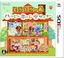 (ネコポス送料無料)(3DS)どうぶつの森 ハッピーホームデザイナー(特典:どうぶつの森amiiboカード1枚付き)(新品)
