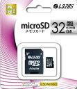 (メール便送料無料)(3DS/3DSLL/switch)micro SDHCメモリーカード 32GB(SDアダプター付き)(CLASS10)(新品)(あす楽対応)