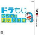 (ネコポス送料無料)(3DS)ドラもじ のび太の漢字大作戦(新品)(取り寄せ)