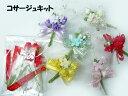 手作りキット・花飾り・胸花◆卒業式・卒園式・入学式・入園式◆思いやり包んで♪ミニバラとパールのコサージュキット