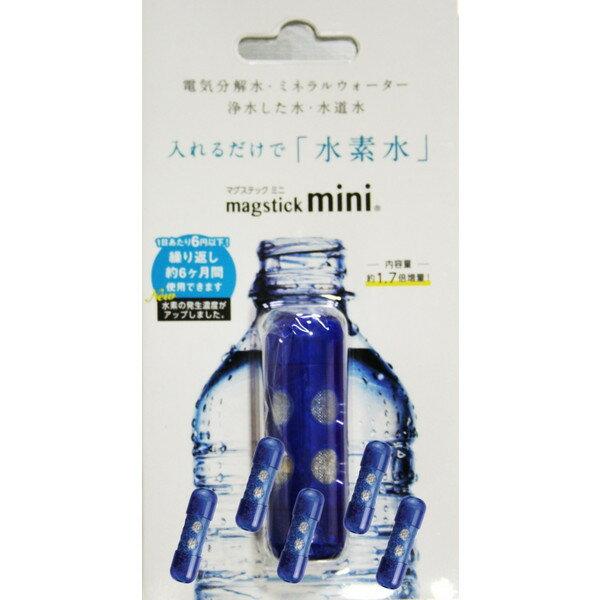 元気の水 マグスティックmini 水素水生成器 5本セット 【送料無料・ネコポス対応・代引不可】