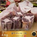 ◆冷凍◆ 和牛 テール 一匹「牛テール丸一本+牛骨」約3~4kg / 国産 和牛/コムタン用 チム用 /BBQ/バーベキュー