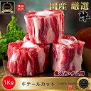 ◆冷凍◆ 牛 テール カット 1kg / テール 牛 骨つき 牛 テール 煮込み 用 テール チム 用 テール