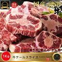 ◆冷凍◆ 焼用 和牛 テール スライス 1kg / 焼用 チム用コムタン用 和牛 テールスライス