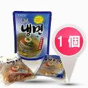 宮殿冷麺 セット 1人前【1個】 韓国食品/韓国料理/韓