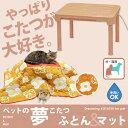 【正規品】【送料無料】ペットの夢のこたつ+ふとん&マット(オレンジフラワー)(s6030004)