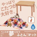 【正規品】【送料無料】ペットの夢のこたつ+ふとん&マット(ツイード風チェック)(s6030005)