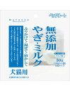 【正規品】ペッツルート無添加 やぎミルク 50g (66201017)