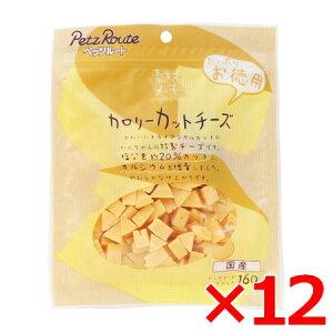 【正規品】【送料無料】ペッツルート 素材メモ カロリーカットチーズ お徳用 160g (s6620012) x 12