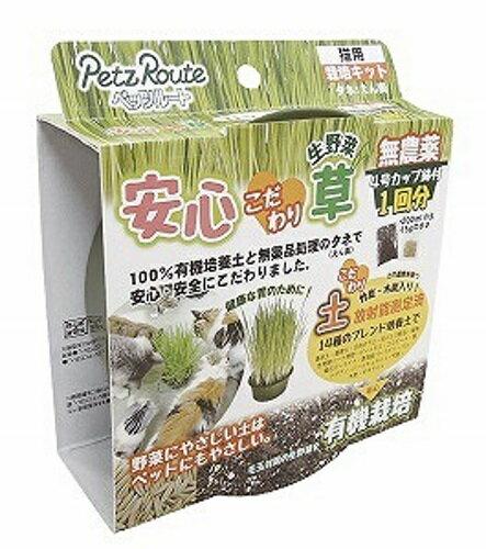 正規品ペッツルート安心こだわり草栽培キット1回分(66206160)