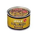 【正規品】デビフペット新]牛肉の角切り150g(46400180)