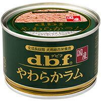 【最大400円オフクーポン有り】デビフペットやわらかラム150g(46400190)