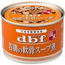 【正規品】デビフペット若鶏の軟骨スープ煮150g(46400191)