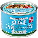 デビフペットひな鶏レバーの水煮 野菜入150g(46400195)