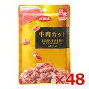 【送料無料】デビフペット420 牛肉カット 40g(46400526) x 48