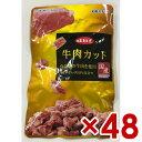 【送料無料】【正規品】デビフペット420 牛肉カット 40g(46400526) x 48