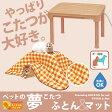【正規品】【送料無料】ドギーマンペットの夢こたつ+ふとん&マット(キャラメルチェック)(s6030000)