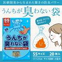【正規品】クリロン化成うんちが臭わない袋BOSペット用(SSサイズ20枚入)