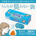 【正規品】クリロン化成うんちが臭わない袋BOSペット用箱型(Sサイズ200枚入)