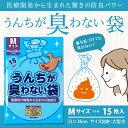 【正規品】クリロン化成うんちが臭わない袋BOSペット用(Mサイズ15枚入)