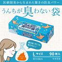 【正規品】クリロン化成うんちが臭わない袋BOS ペット用 L 90枚(24300018)