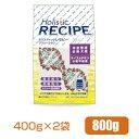 【正規品】ホリスティックレセピーライト(ライス&チキン) 800g