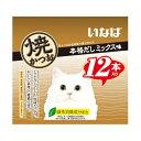 【正規品】いなばペット焼かつお 本格だしミックス味 12本(12600064)
