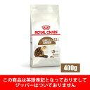【正規品】ロイヤルカナン エイジング 12+ 400g12歳以上の高齢猫用(52905134)