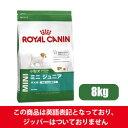 【正規品】【送料無料】ロイヤルカナン ミニジュニア 8kg(52901089)