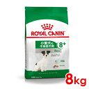ロイヤルカナン ミニアダルト8+ 8kg小型犬高齢犬用:8歳以上(52901094)● ※お一人様5個まで
