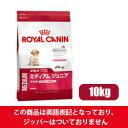 【正規品】【送料無料】ロイヤルカナン ミディアムジュニア生後12ヵ月齢まで 10kg(52901105)