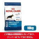 【正規品】【送料無料】ロイヤルカナン マキシジュニア 10kg大型犬・子犬用 生後15ヵ月齢未満(52901115)