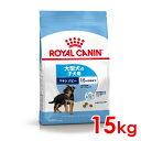 ロイヤルカナン SHN マキシパピー 15kg大型犬・子犬用 生後15ヵ月齢未満(52901116)●