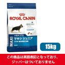 【正規品】【送料無料】ロイヤルカナン マキシジュニア 15kg大型犬・子犬用 生後15ヵ月齢未満(52901116)