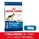 【正規品】【送料無料】ロイヤルカナンマキシアダルト 15kg大型犬・成犬用生後15ヵ月齢から5歳未満