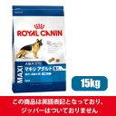 【正規品】【送料無料】ロイヤルカナン マキシアダルト+5 15kg 大型犬・高齢犬用 5歳以上(52901121)