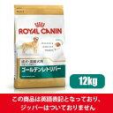 【正規品】【送料無料】ロイヤルカナン ゴールデンレトリバー成犬・高齢犬用12kg生後15ヶ月齢以上