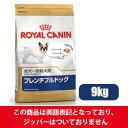 【正規品】【送料無料】ロイヤルカナン フレンチブルドッグ成犬・高齢犬用 9kg