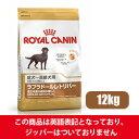【正規品】【送料無料】ロイヤルカナン ラブラドールステアライズド 12kg(52902116)